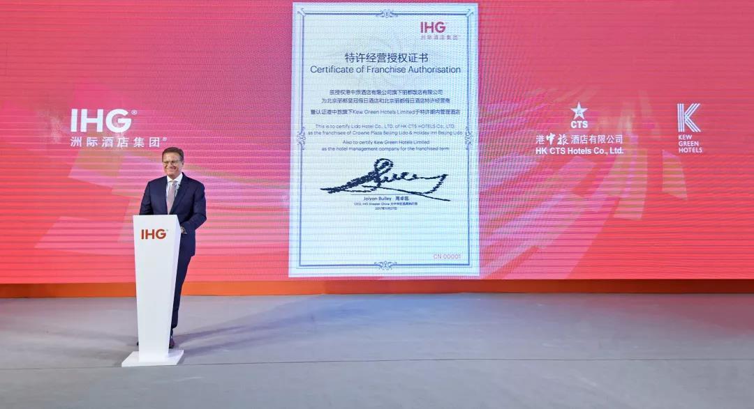 洲际酒店集团特许经营在中国发展前景如何?