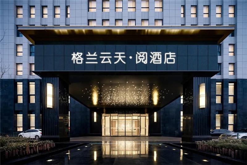 迎合年轻商务人士的新中式精品酒店改造设计方案
